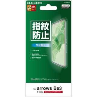 arrows Be3 液晶保護フィルム 防指紋 反射防止 PD-F02LFLF