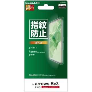 arrows Be3 液晶保護フィルム 防指紋 高光沢 PD-F02LFLFG