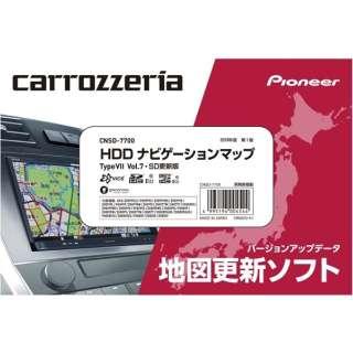 カロッツェリア(パイオニア) カーナビ 地図更新ソフト  [HDDナビゲーションマップ TypeVII Vol.7・SD更新版] CNSD-7700