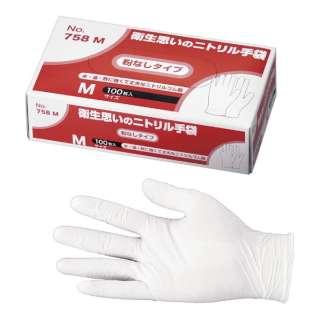 衛生思いのニトリル手袋(粉なし) 100枚入 ホワイト No.758 Mサイズ <STBI203>
