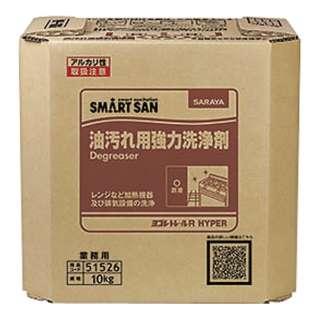 レンジ用強力洗浄剤 ヨゴレトレールR HYPER 10kg Sコック付 <JSV1101>