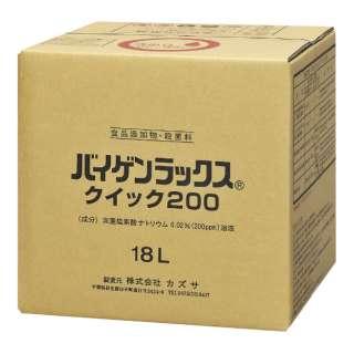 バイゲンラックス クイック200 18L <XBI0502>