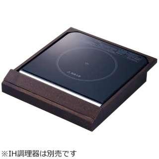 IH調理器用ウッドカバー ブラウン <GDV6702>