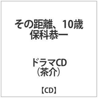 保科恭一(CV:茶介)/ その距離、10歳 保科恭一 【CD】