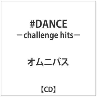 (V.A.)/ #DANCE -challenge hits- 【CD】
