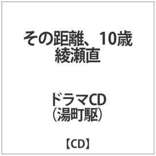 綾瀬直(CV:湯町駆)/ その距離、10歳 綾瀬直 【CD】