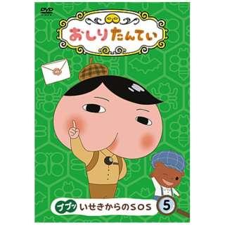 おしりたんてい 5 ププッ いせきからのSOS 【DVD】