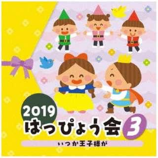 (教材)/ 2019 はっぴょう会 3 いつか王子様が 【CD】