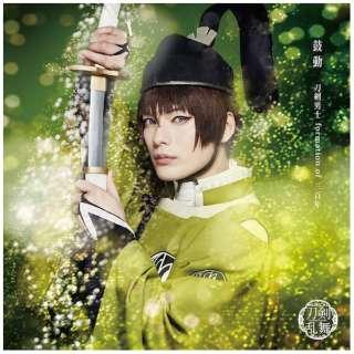 刀剣男士 formation of 三百年/ 鼓動 プレス限定盤A 【CD】