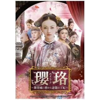 紫禁城 に の ゆる 逆襲 瓔珞 王妃 燃
