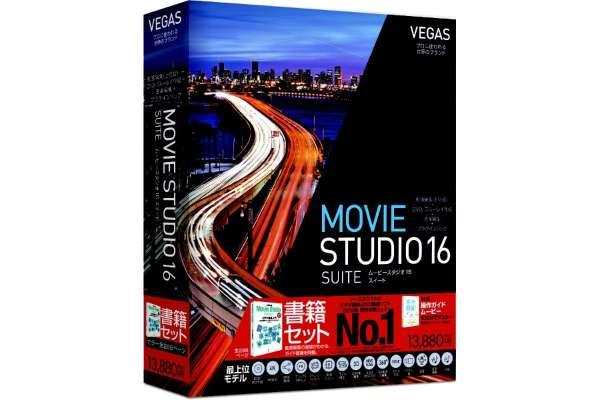 ソースネクスト「VEGAS Movie Studio 16 Suite」