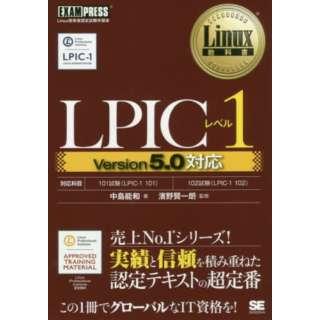 LPICレベル1 Ver5.0対応