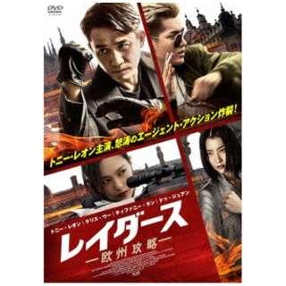 レイダース 欧州攻略 【DVD】