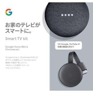 スマートスピーカー Google Home Mini+Chromecast バンドルパッケージ GA00216-JP+CHROMECAST チャコール [Bluetooth対応 /Wi-Fi対応]