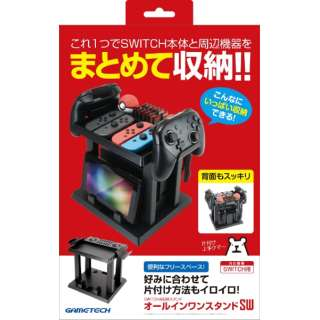 オールインワンスタンドSW SWF2102 【Switch】