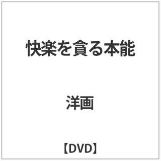 快楽を貪る本能 【DVD】
