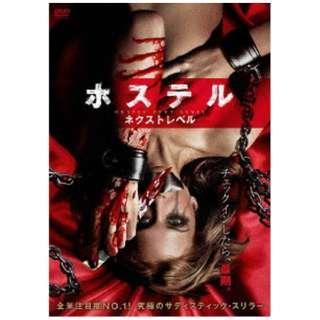 ホステル ネクスト・レベル 【DVD】