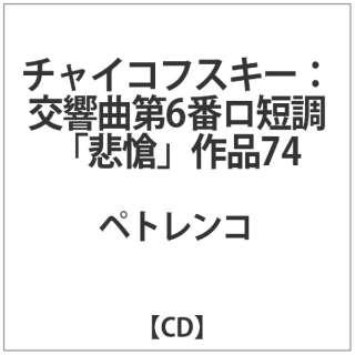 ペトレンコ:チャイコフスキー:交響曲第6番ロ短調≪悲愴≫作品74 【CD】