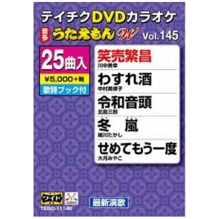 DVDカラオケ うたえもん W Vol.145 【DVD】