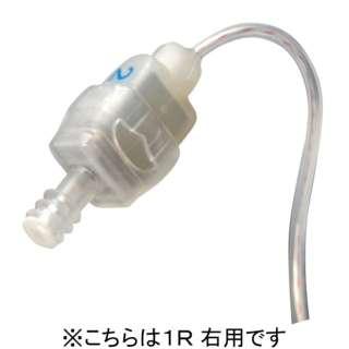レシーバチューブ HP 1R(右)