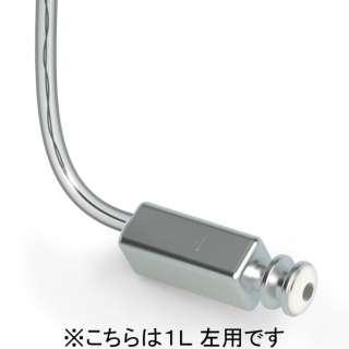 SF レシーバチューブ MP 1L (左)