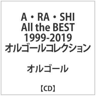 オルゴール:A・RA・SHI All the BEST 1999-2019オルゴールコレクション 【CD】