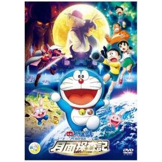 映画ドラえもん のび太の月面探査記 通常版 【DVD】