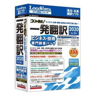 コリャ英和!一発翻訳 2020 ビジネス・技術専門辞書パック [Windows用]