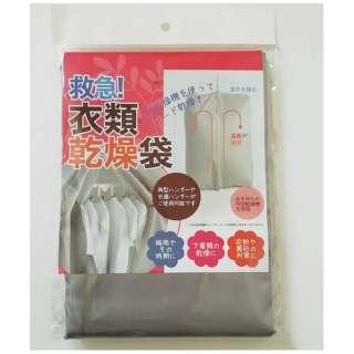 救急 衣類乾燥袋 5348