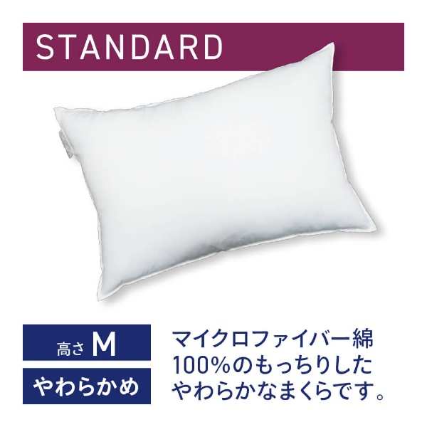 ホテルモードピロー スタンダード マイクロファイバー枕(使用時の高さ:約3-4cm)