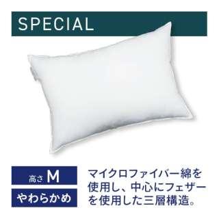 ホテルモードピロー スペシャル 三層式マイクロファイバー枕(使用時の高さ:約3-4cm)