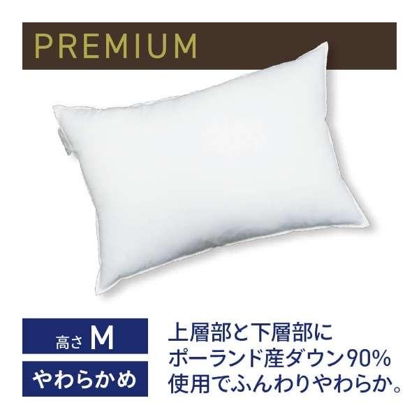ホテルモードピロー プレミアム 三層式羽毛枕(使用時の高さ:約3-4cm)【日本製】
