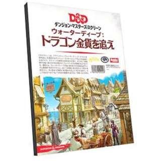 ダンジョンズ&ドラゴンズ ウォーターディープ:ドラゴン金貨を追え ダンジョン・マスターズ・スクリーン