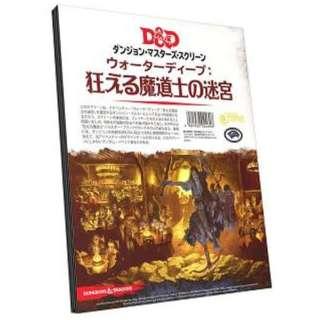 ダンジョンズ&ドラゴンズ ウォーターディープ:狂える魔道士の迷宮 ダンジョン・マスターズ・スクリーン