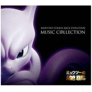 (V.A.)/ 「ミュウツーの逆襲 EVOLUTION」ミュージックコレクション 完全生産限定盤 【CD】