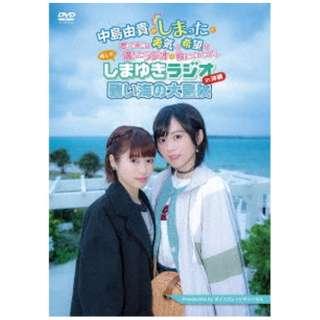 しまゆきラジオ in 沖縄 ~碧い海の大冒険~ 【DVD】