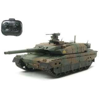 1/35 RCタンクシリーズ No.15 陸上自衛隊 10式戦車(専用プロポ付き)