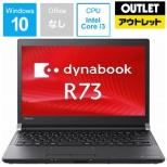 【アウトレット品】 13.3型ノートPC [Core i3・HDD 500GB・メモリ 8GB・Win10 Pro] Dynabook R73A  PR73AFAAC37AD11 【数量限定品】