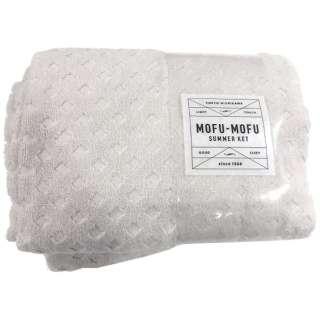 西川 MOFUMOFU タオルケット(無撚糸) シングルサイズ(140×190cm/アイボリー) MD9023R