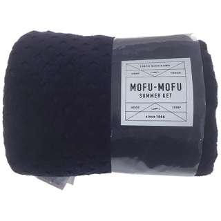 西川 MOFUMOFU タオルケット(無撚糸) シングルサイズ(140×190cm/ネイビー) MD9023R