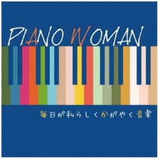 Kaoru Sakuma/ PIANO WOMAN 毎日が私らしくかがやく音楽 【CD】