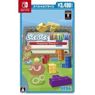 ぷよぷよテトリス(R)S スペシャルプライス 【Switch】