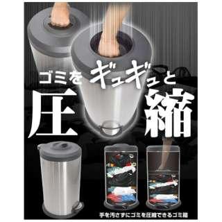 ギュギュッと圧縮ゴミ箱 トラアッシュクボックス DSBNCOMP [40L]