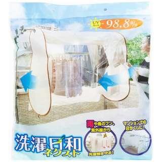 洗濯物保護カバー 洗濯日和ネクスト 5278