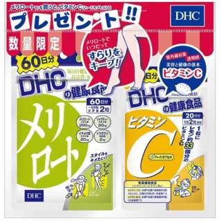 DHC60日メリロートビタミンC付54.6g