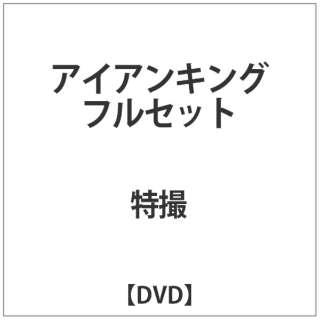 「アイアンキング」フルセット 【DVD】