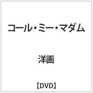 コール・ミー・マダム 【DVD】