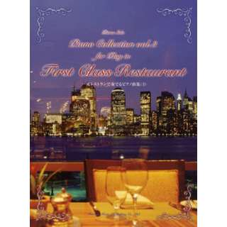 一流レストランで奏でるピアノ曲集 3