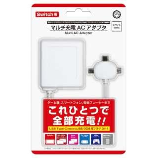 マルチ充電ACアダプタ(Switch/3DS・2DSシリーズ/PSVita2000/各機種用) ホワイト CC-MLCAC-WT 【Switch/3DS/2DS/PSVita2000】