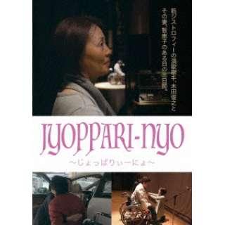 JYOPPARI-NYO ~じょっぱりぃーにょ~ 【DVD】